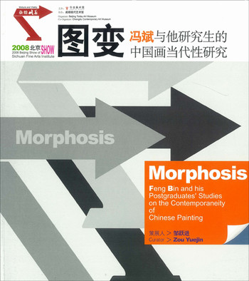 Morphosis: Feng Bin and his Postgraduates' Studies on the Contemporaneity of Chinese Painting -- Mix