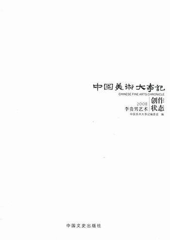 Chinese Fine Arts Chronicle 2008: Li Guinan