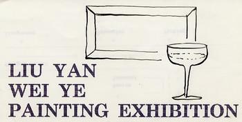Liu Yan, Wei Ye Painting Exhibition