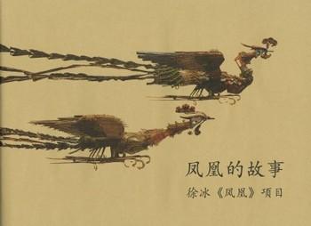 (The Story of the Phoenix: Xu Bing's Phoenix Project)