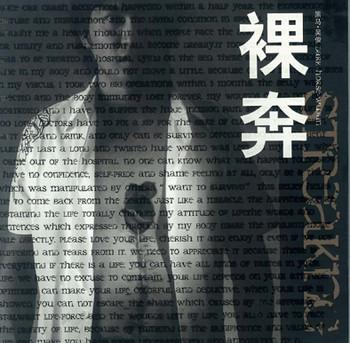Dark Horse.Wu Jun: Streakng