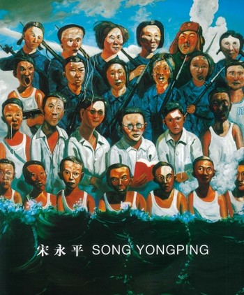 Song Yongping: Paintings from 1989 to 2007