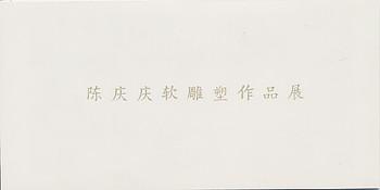 (Chen Qingqing Soft Sculpture Exhibition)
