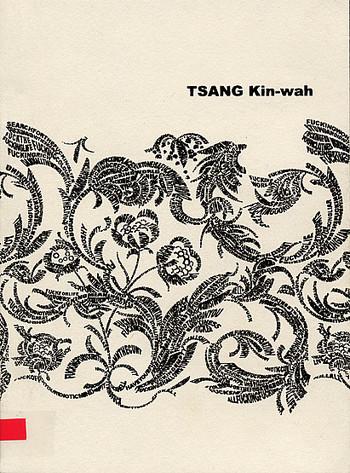 Interior: Tsang Kin-wah