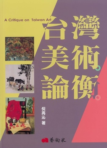 A Critique on Taiwan Art