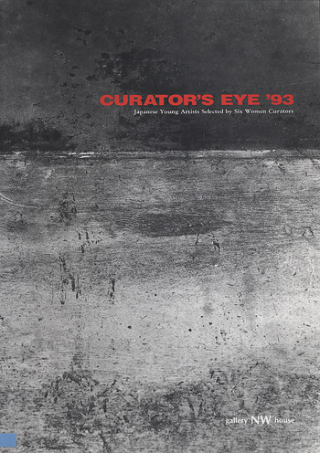Curator's Eye '93: Japanese Young Artists Selected by Six Women Curators