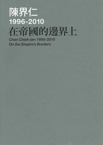 On the Empire's Borders: Chen Chieh-jen 1996–2010