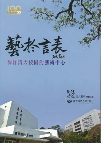 Anthology of Art and Words: Wandering about Tsinghua University's Art Centre