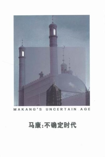 Ma Kang's Uncertain Age