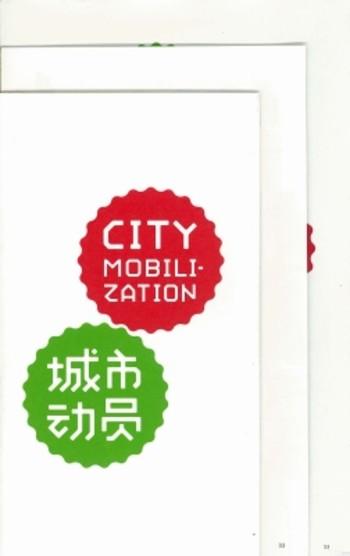 2009 Shenzhen & Hong Kong Bi-City Biennale of Urbanism\Architecture