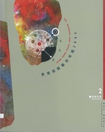 Hong Kong Visual Arts Yearbook 2003 (2)