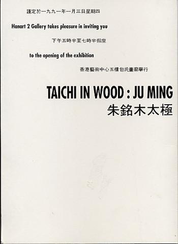 Taichi in Wood: Ju Ming
