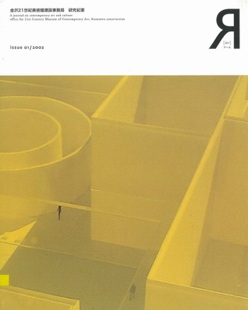A journal on contemporary art and culture [a:r] (All holdings in AAA)