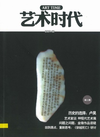 Art Time: The Art Magazine of Onsite Chinese Contemporary Art (All holdings in AAA)