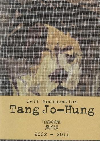 Tang Jo-Hung: Self Modification