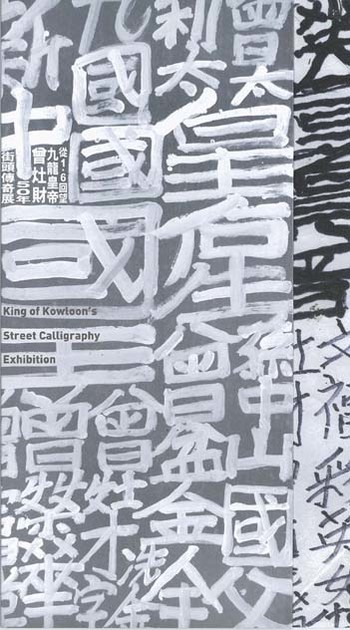 King of Kowloon's Street Calligraphy Exhibition