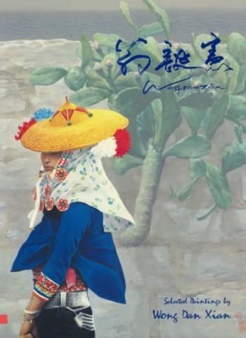 Selected Paintings by Wong Dan Xian