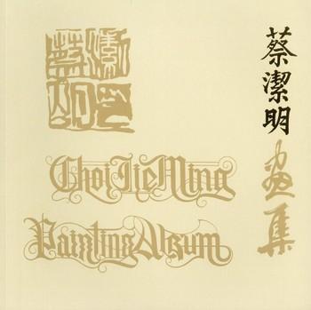 Choi Jie Ming Painting Album