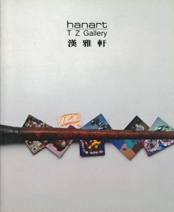 Hanart T Z Gallery