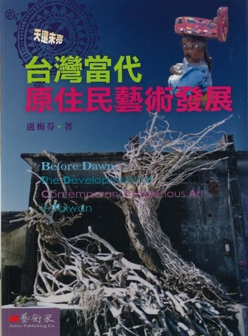 Before Dawn: The Development of Contemporary Indigenous Art in Taiwan