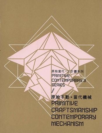 Primitive Contemporary 3 Series: Primitive Craftsmanship·Contemporary Mechanism