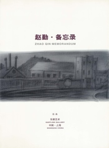 Zhao Qin: Memorandum