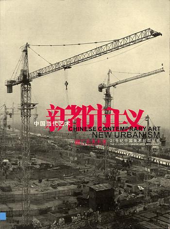 New Urbanism: Chinese Contemporary Art