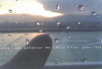 Yoko Esaki Exhibition