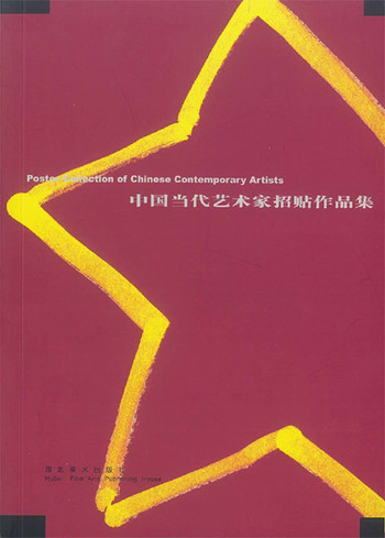 Poster Collection of Chinese Contemporary Artists