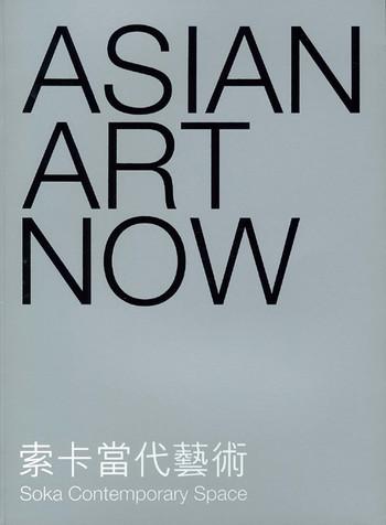 Asian Art Now: Soka Contemporary Space