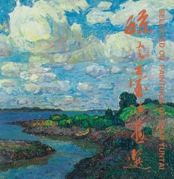 Selected Oil Paintings of Suan Yuntai