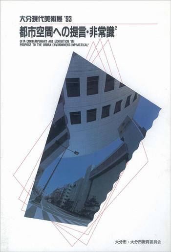 Oita contemporary art exhibition '93: Propose to the urban environment: Inpractical 2