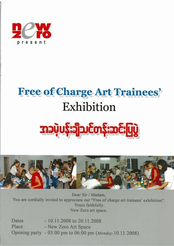 Free of Charge Art Trainees' Exhibition
