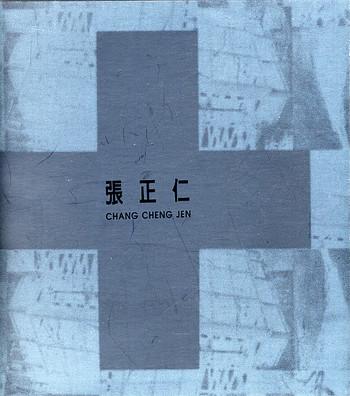 Chang Cheng Jen 1999