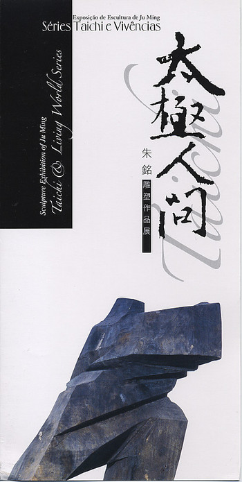 Sculpture Exhibition of Ju Ming: Taichi & Living World Series
