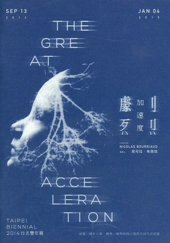 Taipei Biennial 2014: The Great Acceleration (Chinese Guidebook)