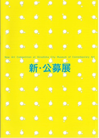 New Art Competition at Hiroshima City Museum of Contemporary Art