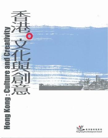 Hong Kong: Culture and Creativity