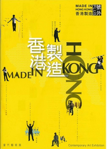 Made in Hong Kong (Chinese Version)
