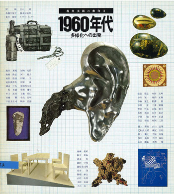 (Trends of Japanese Art in the 1960s: Departure Towards Multiplicity)