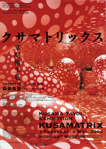 Kusamatrix - Kusama Yayoi Exhibition