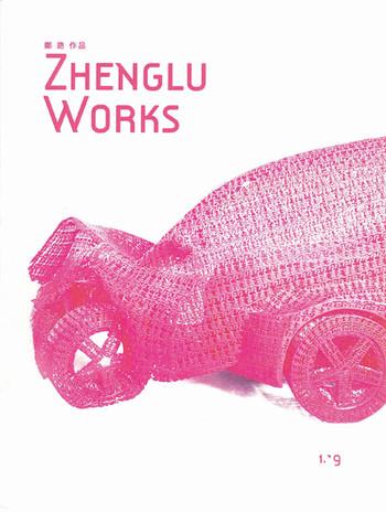 Zhenglu Works