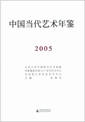 Annual of Contemporary Art of China 2005 (Excerpts)