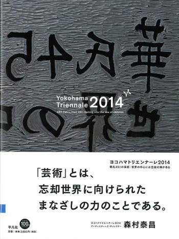 Yokohama Triennale 2014: ART Fahrenheit 451: Sailing into the Sea of Oblivion