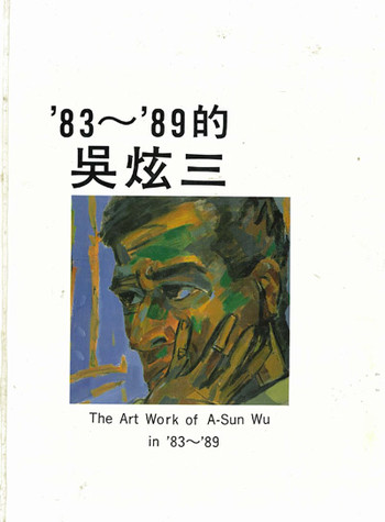 The Art Work of A-Sun Wu in '83 - '89