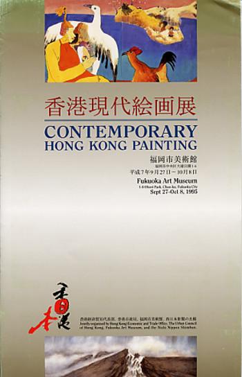Contemporary Hong Kong Painting