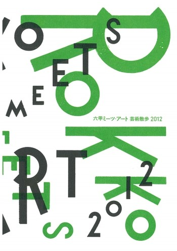 (Rokko Meets Art: Art Walk 2012)