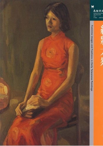 Feminine Image and Fashions in Early Taiwanese Paintings