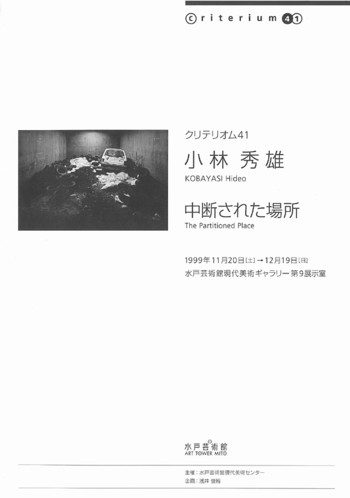 Kobayashi Hideo: The Partitioned Place