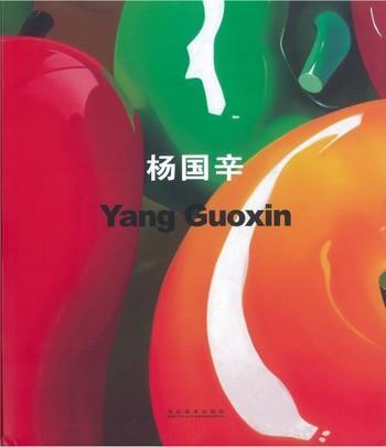 Yang Guoxin